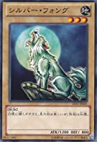 遊戯王/【シルバー・フォング】/AT05-JP005/プロモ/シングル