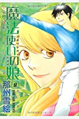魔法使いの娘(8) (ウィングス・コミックス) Kindle版