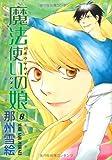 魔法使いの娘(8) (ウィングス・コミックス)