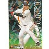 カルビー 2019 プロ野球チップス 第1弾 岡本和真 スターカード S‐18 読売 ジャイアンツ 巨人