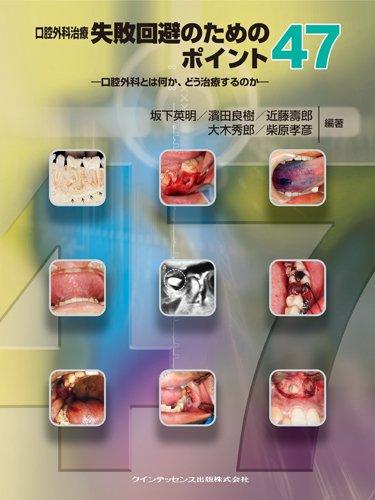口腔外科治療 失敗回避のためのポイント47 (失敗回避シリーズ)の詳細を見る