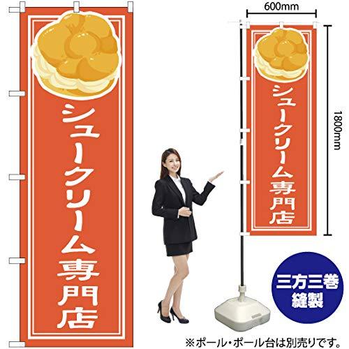 のぼり旗 シュークリーム専門店 YN-4842(三巻縫製 補強済み)