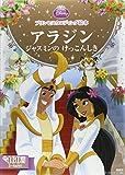 プリンセスウエディング絵本 アラジン ジャスミンの けっこんしき (ディズニーゴールド絵本)