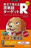 大学JUKEN新書 英文で覚える英単語ターゲットR