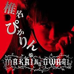 魔界女子☆恋モード