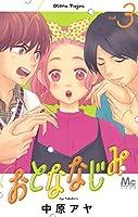 おとななじみ コミック 1-3巻セット