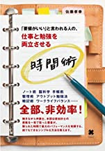 表紙: 仕事と勉強を両立させる時間術   佐藤 孝幸