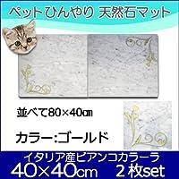 オシャレ大理石ペットひんやりマット可愛いハートフラワー(カラー:ゴールド) 40×40cm 2枚セット peti charman