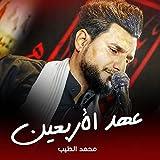 Ahd El Arbaeen