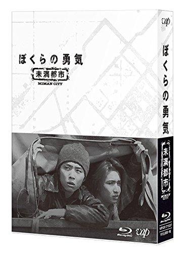 ぼくらの勇気 未満都市 Blu-ray BOX