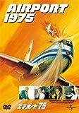 エアポート'75[DVD]