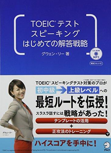 CD-ROM付 TOEIC(R)テスト スピーキング はじめての解答戦略
