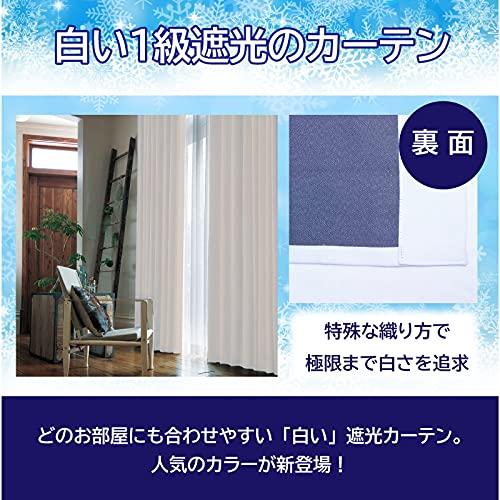 [窓美人]1級遮光「アラカルト」カーテン2枚+アジャスターフック+カーテンタッセルスノーホワイト幅100×丈178cm