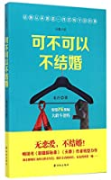 Could We Just Not Get Married? (Chinese Edition)