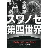 全記録 スワノセ第四世界: 日本のヒッピー・ムーヴメント