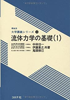 流体力学の基礎〈1〉 (機械系大学講義シリーズ)