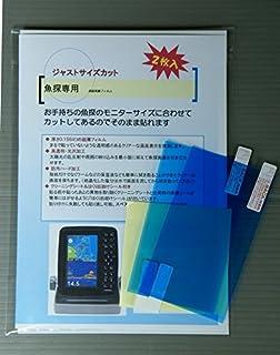 魚探用 液晶保護 フィルム(Hondex PS-611CN専用)