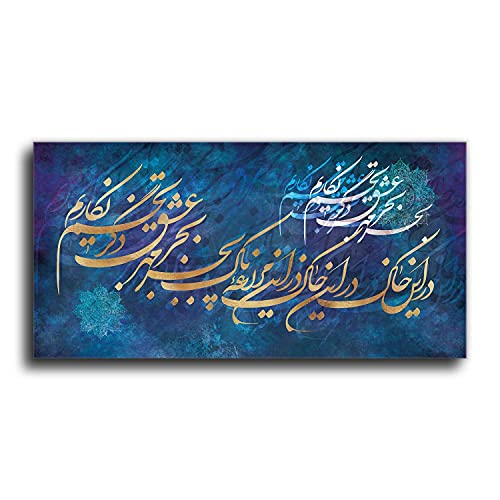 Seeds of compassion and love, Rumi quotes with Persian calligraphy wall art canvas print for your unique home decoration, Persian gift, Middle eastern gift 30x60 CM (12