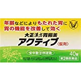 大正漢方胃腸薬アクティブ〈錠剤〉 40錠