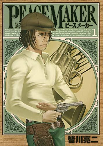 PEACE MAKER 1 (ヤングジャンプコミックス)
