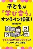 子どもが「学び合う」オンライン授業