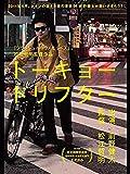 トーキョードリフター[DVD] [レンタル落ち] image