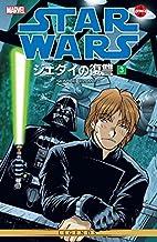 Star Wars - Return of the Jedi Vol. 3 (Star Wars Return of the Jedi)