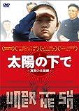 太陽の下で -真実の北朝鮮-[DVD]