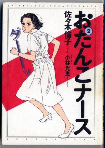 おたんこナース (2) (Spirits healthcare comics) - 佐々木 倫子