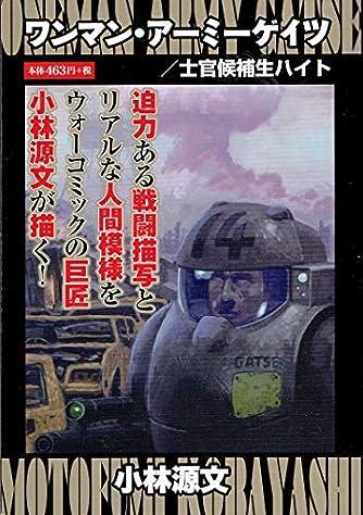 ワンマン・アーミーゲイツ/士官候補生ハイト