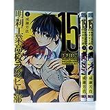 15 明刹工業高校ラグビー部 コミック 1-3巻セット (ガンガンコミックスONLINE)