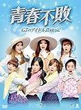 青春不敗~G7のアイドル農村日記~DVD-BOX 2[DVD]