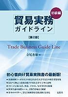 貿易実務ガイドライン 初級編【第2版】