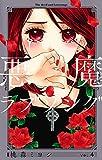 悪魔とラブソング 新装再編版 4 (愛蔵版コミックス)