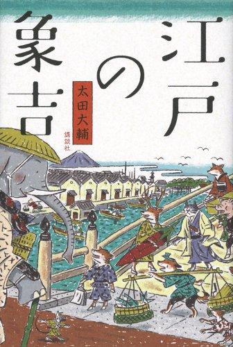 江戸の象吉