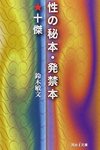 性の秘本・発禁本★十傑 (河出i文庫)