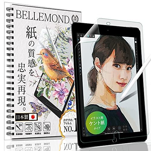 ベルモンド iPad 9.7 ペーパー 紙 ライク フィルム ケント紙のような描き心地 (2018 / 2017 / Pro / Air2 / Air) 日本製 液晶保護フィルム 反射防止 指紋防止 気泡防止 BELLEMOND IPD97PLK G195