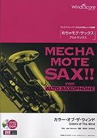 [ピアノ伴奏・デモ演奏 CD付] カラー・オブ・ザ・ウィンド(アルトサックス ソロ WMS-13-010)