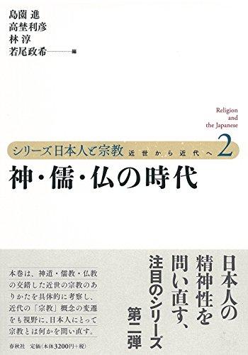 神・儒・仏の時代 (シリーズ日本人と宗教)
