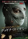 グッドナイト・マミー [DVD]