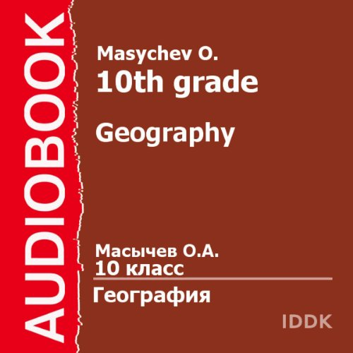 Geography for 10th Grade [Russian Edition] cover art