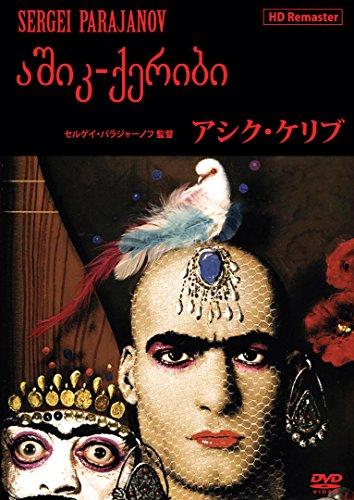 Yuri Mgoyan - Ashug-Karibi [Edizione: Giappone] [Italia] [DVD]