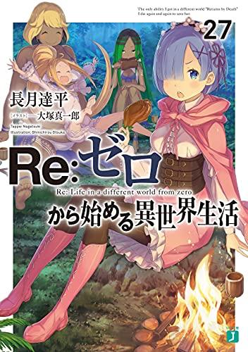 Re:ゼロから始める異世界生活 27 (MF文庫J)