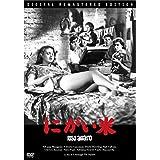 にがい米 HDリマスター [DVD]