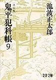 決定版 鬼平犯科帳 (9) (文春文庫)
