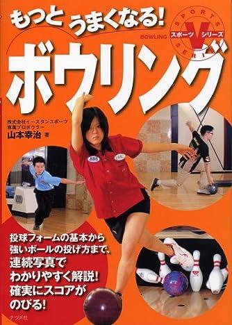 もっとうまくなる!ボウリング (スポーツVシリーズ)
