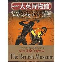 ギリシャ・パルテノンの栄光 (NHK大英博物館)