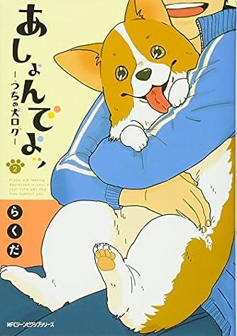 あしょんでよッ ~うちの犬ログ~ (2) (ジーンピクシブシリーズ)