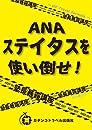 ANAステイタスを使い倒せ!: スターアライアンス特典、塾長秘伝の裏ワザやNG行為など。ガチンコ流ANAステイタス使い倒し術