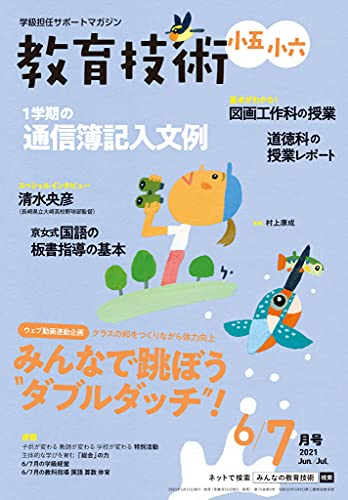 教育技術 小五・小六 2021年 6/7月号 [雑誌] 教育技術シリーズ